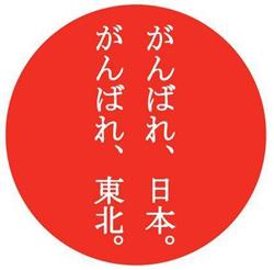 Courage Japon, courage Tôhoku